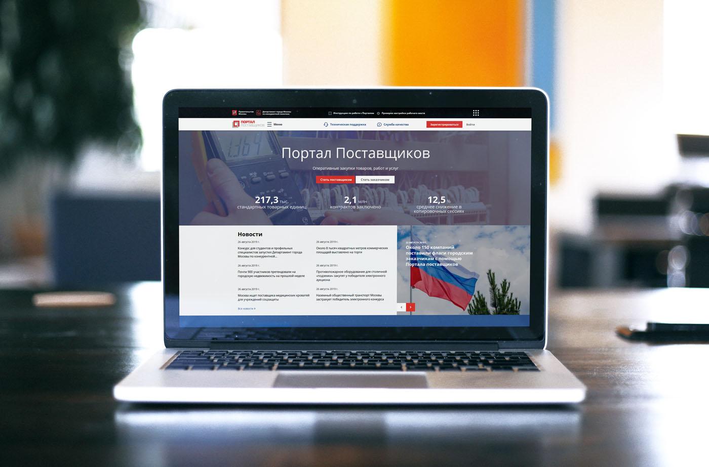 На Портале Поставщиков заключено более 160 договоров на паспортизацию зеленых насаждений
