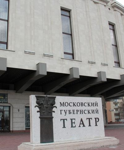 ГАУК МО Московский Губернский театр