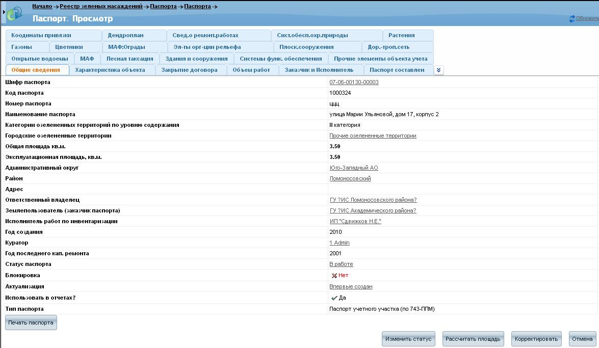 Страница просмотра выбранного элемента списка в АИС «Реестр Зеленых Насаждений»
