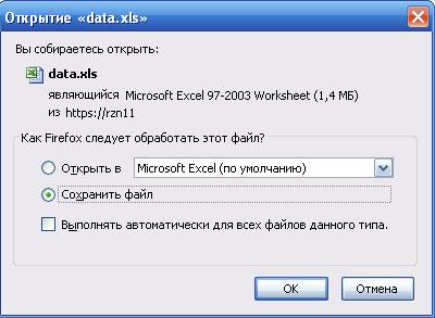 Вы можете сохранить файл или открыть его