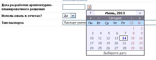 Окно системного календаря в АИС «Реестр Зеленых Насаждений»