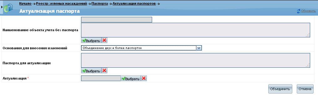 Выберите объект учета, а затем укажите паспорта, которые следует объединить