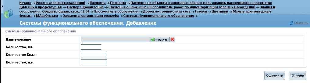 окно добавления систем функционального обеспечения