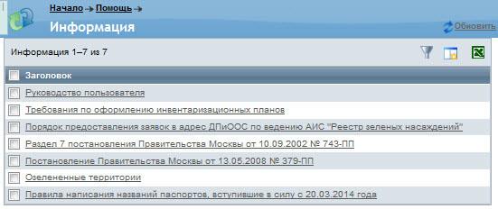 Дополнительные справочные данные, документы