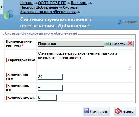 форма регистрации паспорта называется Системы функционального обеспечения