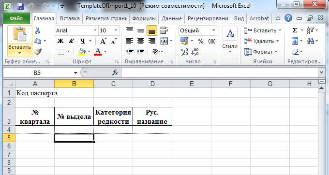 файл Excel, в который необходимо построчно внести данные о растениях