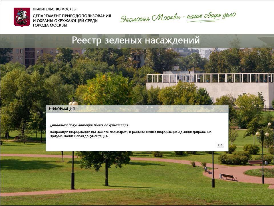 При входе в систему на экран будет выведено сообщение о добавлении новой документации