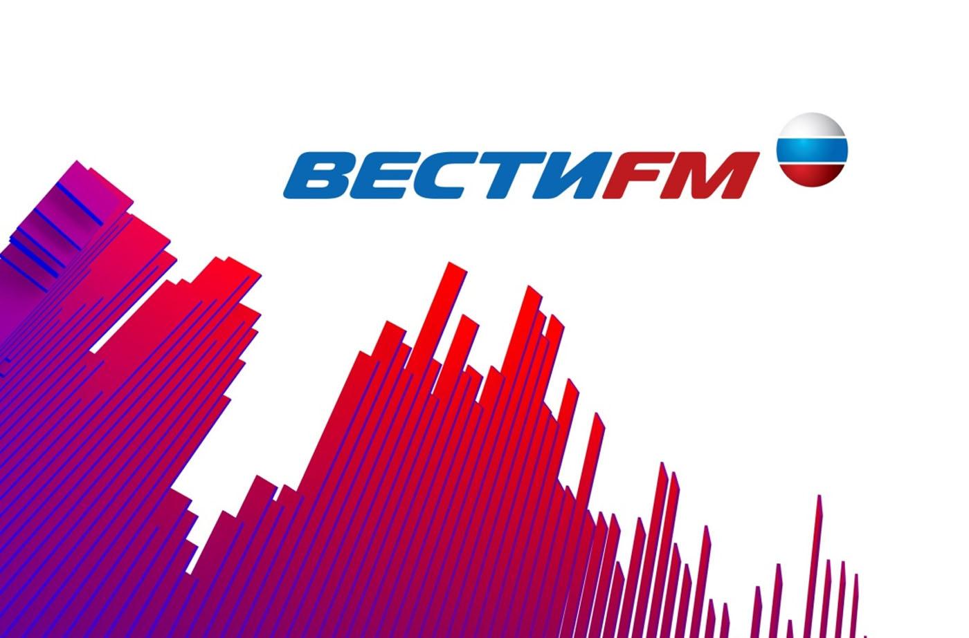 Интервью для радиостанции Вести