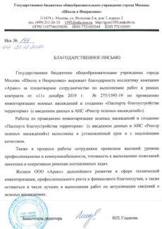 Школа в Некрасовске